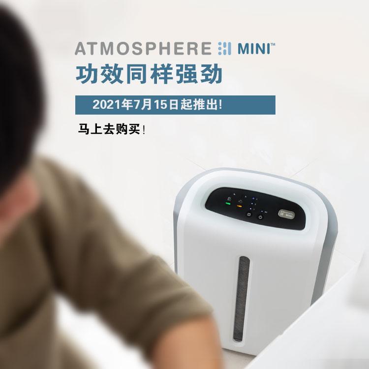 Atmosphere MINI